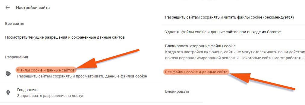 Находим пункт файлы сookie и данные сайтов в Гугл Хром