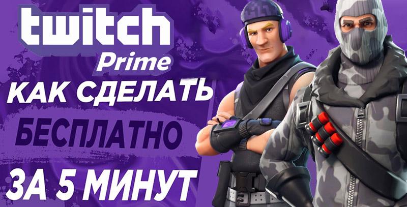 Как сделать бесплатно Twitch Prime