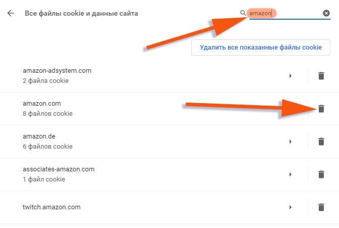 Удаляем все куки связанные с Amazon и Twitch
