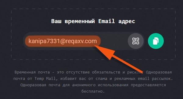 Наша временная почта, которая нужна для регистрации бесплатного аккаунта Twitch Prime